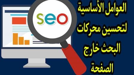 أهم العوامل الرئيسية لتحسين محركات البحث خارج الصفحة