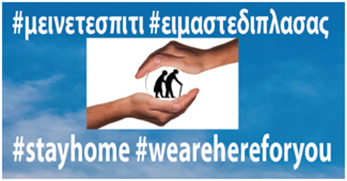 Κίνηση αλληλεγγύης από την Ερμιονίδα και σε όλη την Ελλάδα
