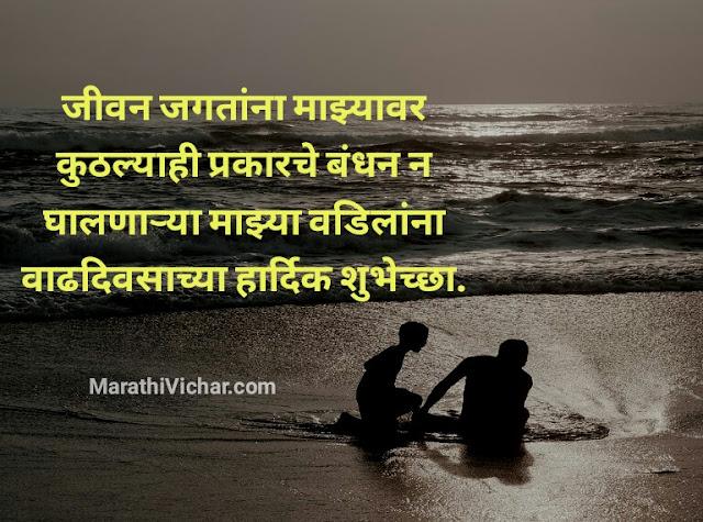 happy birthday father in marathi