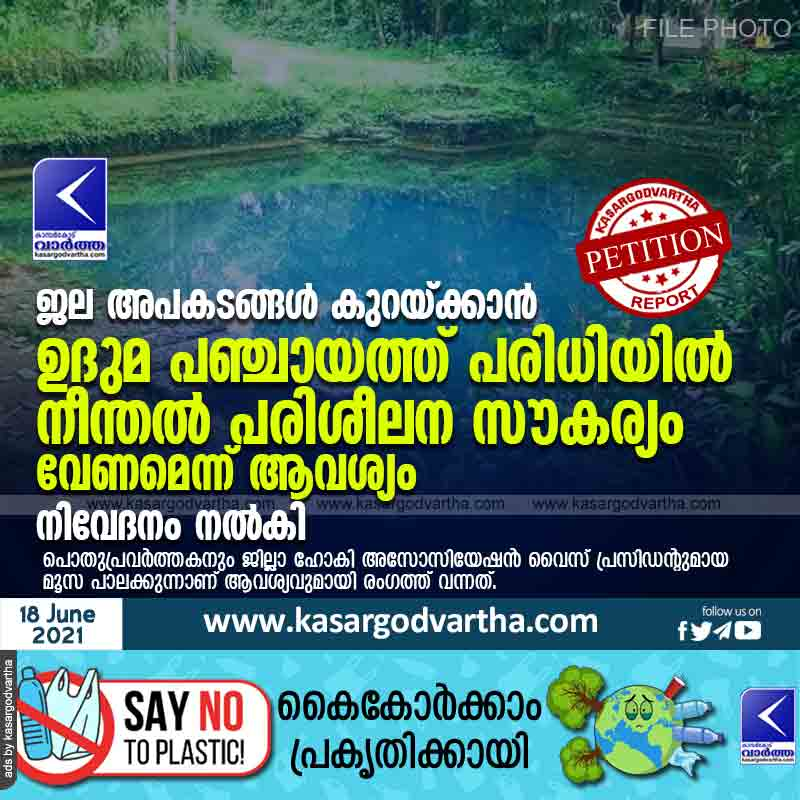 Need for swimming training facility in Uduma panchayat area; Petition filed
