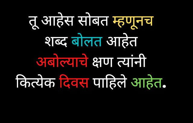 Marathi love-Shayari-for-boyfriend-girlfriend-साठी-भी-आहे.
