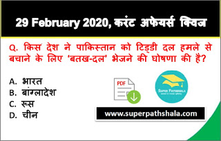 Daily Current Affairs Quiz in Hindi 29 February 2020