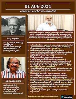 Daily Malayalam Current Affairs 01 Aug 2021
