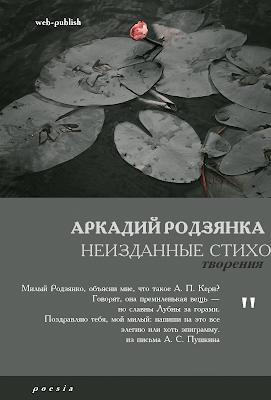 Аркадий Родзянка. Неизданные стихотворения