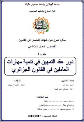 مذكرة ماستر: دور عقد التمهين في تنمية مهارات العاملين في القانون الجزائري PDF