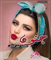 رواية جنون بنوتة الشيخ كاملة pdf - اروي الطاهر