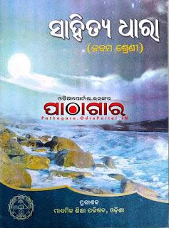 Sahitya Dhara Odia 9th class book pdf, odia 9th class book pdf