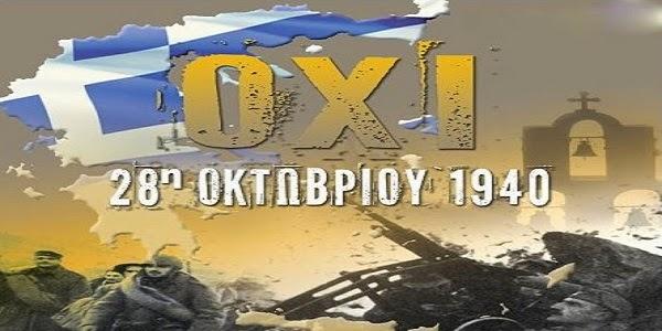 Αποτέλεσμα εικόνας για ΟΧΙ  1940