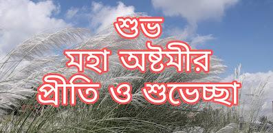 subho maha ashtami picture download