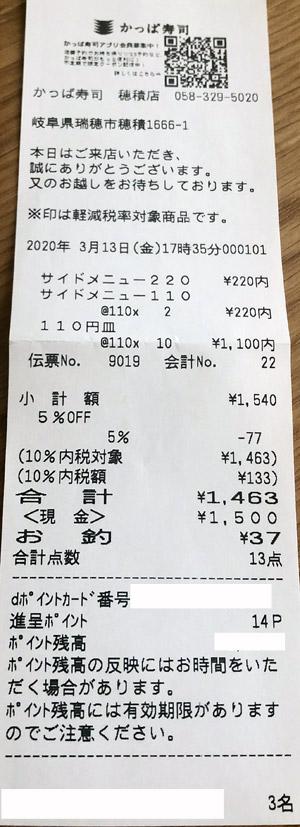 かっぱ寿司 穂積店 2020/3/13 飲食のレシート