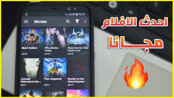 تطبيق يعجز عن وصفه اللسان لمشاهدة افلامك الأجنبية والعربية المفضلة مع الترجمة الاحترافية