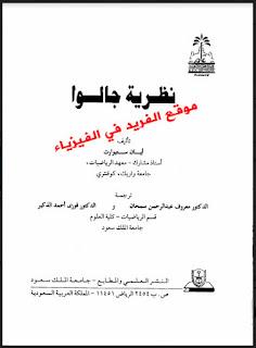 تحميل كتاب نظرية جالوا pdf ، شرح نظرية جالوا