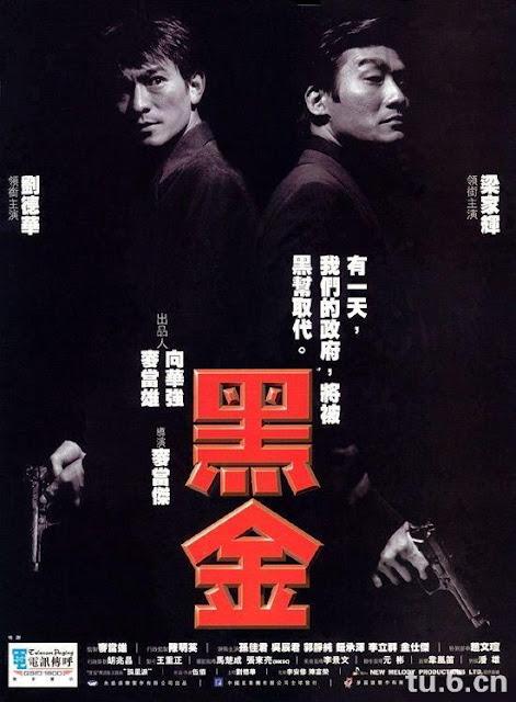 Island of Greed (1997) คนไม่แตก นรกแตก