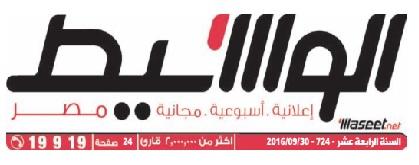 وظائف وسيط القاهرة عدد الجمعة 30 سبتمبر 2016