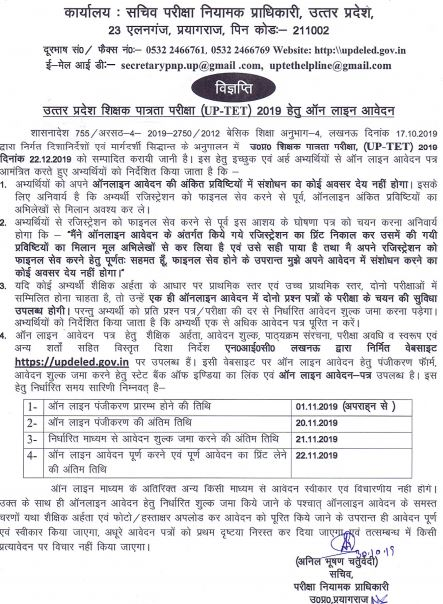 image : UP TET 2019 Exam Notification @ TeachMatters