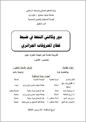 أطروحة دكتوراه: دور وكالتي النفط في ضبط قطاع المحروقات الجزائري PDF