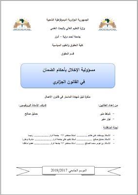 مذكرة ماستر: مسؤولية الإخلال بأحكام الضمان في القانون الجزائري PDF