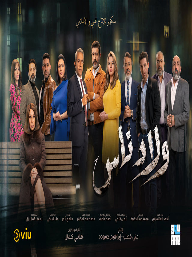 مشاهدة مسلسل ولاد ناس الحلقة 7 السابعة بجودة عالية HD
