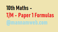 10th Maths - T/M - Paper 1 Formulas    10th class- Mathematics Page- AP SSC/AP 10th class Maths Materials ,Bitbanks ,Slowlerners materials    AP SSC/10th class Mathematics English and Telugu medium materials ,Maths, telugu  medium,English medium  bitbanks, Maths Materials in English,telugu medium , AP Maths materials SSC New syllabus ,we collect English,telugu medium materials like Sadhana study material ,Ananta sankalpam materials ,Maths Materials Alla subbarao ,DCEB Kadapa Materials ,CCE Materials, and some other materials...These are very usefull to AP Students to get good marks and to get 10/10 GPA. These Maths Telugu English  medium materials is also very usefull to Teachers and students in AP schools...      Here we collect ....Mathematics   10th class - Materials,Bit banks prepare by Our Govt Teachers ..Utilize  their services ... Thankyou...      Download...10th Maths - T/M - Paper 1 Formulas    For More Materials GO Back to  Maths Page in Mannamweb