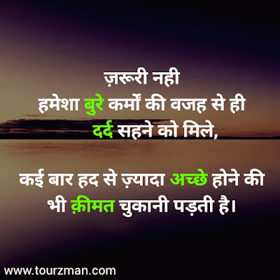 Life Motivational Quotes In Hindi images
