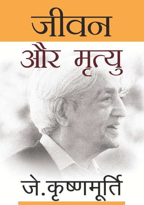 जीवन और मृत्यु : जे कृष्णमूर्ति द्वारा मुफ़्त पीडीऍफ़ पुस्तक | Jeevan Aur Mrutyu By J Krishnamurthi PDF Book In Hindi Free Download