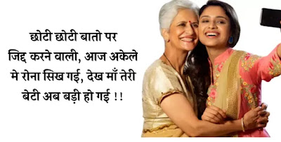 daughter quotes in hindi for marriage