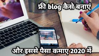 Free blog kaise banaye और इससे पैसा कैसे कमाए 2020 में - sunny ki tech - sunnysharma