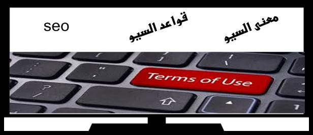 أسرار السيو - للربح من الإنترنت وإحتراف كتابة المقالات