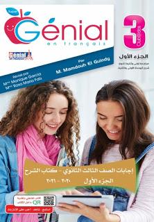 تحميل اجابات كتاب جينيال الشرح وكراسة التدريبات فى اللغة الفرنسية الصف الثالث الثانوي 2021