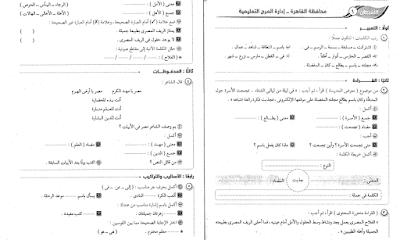 حمل 40 إمتحان لغة عربية الصف الثالث الابتدائى الترم الاول | إمتحانات المحافظات