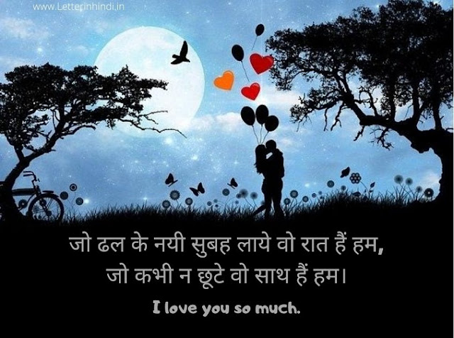 hindi love message status for wife husband