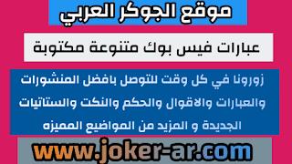 عبارات فيس بوك متنوعة مكتوبة للنسخ 2021 - الجوكر العربي