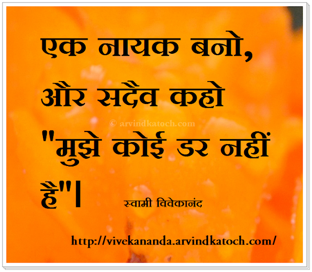 Fear, Hero, Fear, Swami Vivekananda, Hindi Thought, Hindi Quote