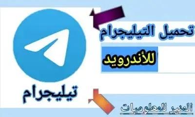 تنزيل برنامج تلغرام