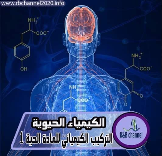 الكيمياء الحيوية - التركيب الكيميائي للمادة الحية 1