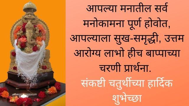 Best-Sankashti-Chaturthi-Images