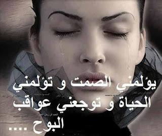 يؤلمنى الصمت وتؤلمنى الحياة وتوجعنى عواقب البوح .