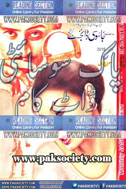 Jasoosi Digest December 2016 Online Reading