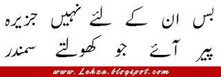 Bas In Kaliya Nahi Jazeera Peer Aaye Jo Khoolte Samandar