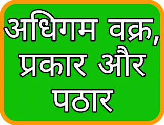 adhigam-vakr-prakaar-pathaar