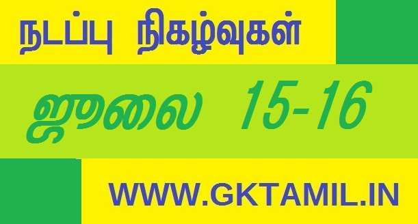 TNPSC Current Affairs July 15-16,  2020 - Download as PDF