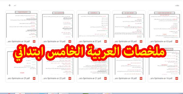 ملخصات بعض دروس مادة اللغة العربية الخاصة بالمستوى الخامس ابتدائي