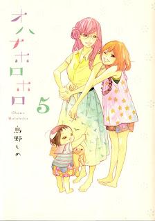 [Manga] オハナホロホロ 第01 05巻 [Ohana Holoholo Vol 01 05], manga, download, free