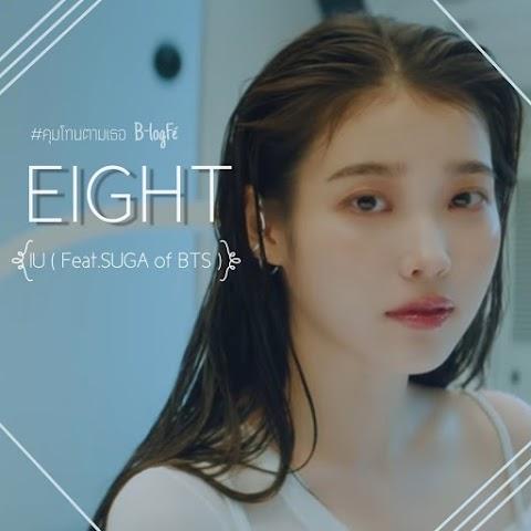 คุมโทนตามเธอ : ตามเพลง Eight - IU feat.SUGA of BTS