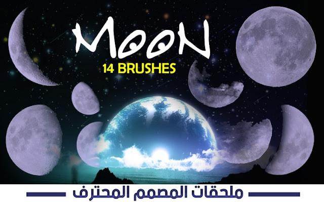 فرش فوتوشوب لرسم قمر و هلال | Moon Photoshop Brushes