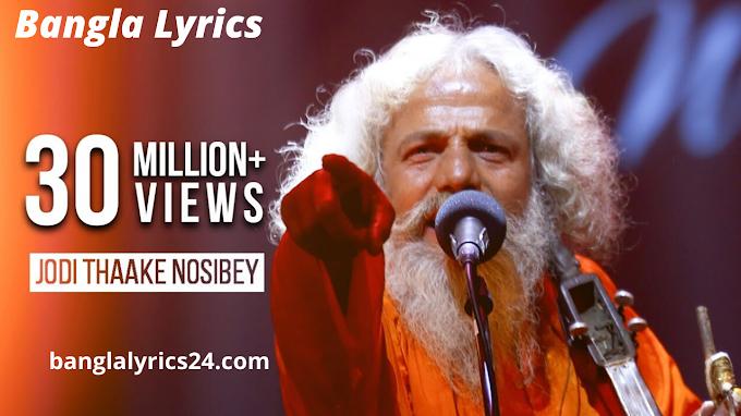Jodi Thake Nosibe Lyrics (যদি থাকে নসিবে লিরিক্স) চিশতী বাউল । Folk Lyrics। Banglalyricsdot |