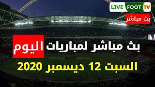 بث مباشر لأهم مباريات اليوم : السبت 12 ديسمبر 2020 لمختلف الدوريات