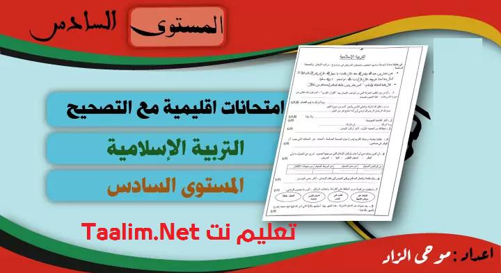 تحميل امتحانات اقليمية في مادة التربية الإسلامية مع التصحيح المستوى السادس 2021