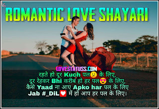 Romantic_Love_Shayari_in_Hindi