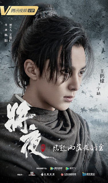 Ever Night Season 2 Dylan Wang